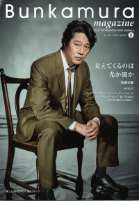 Bunkamura magazine No.160――2018 AUGUST 8