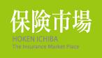 生命保険比較の保険市場