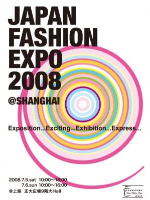 JAPAN FASHION EXPO 2008