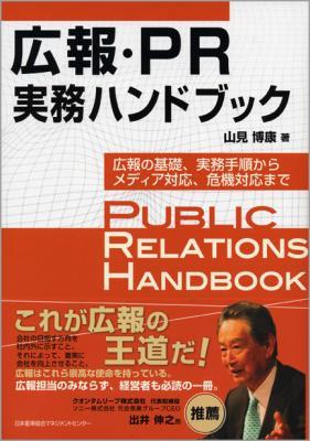 広報・PR実務ハンドブック