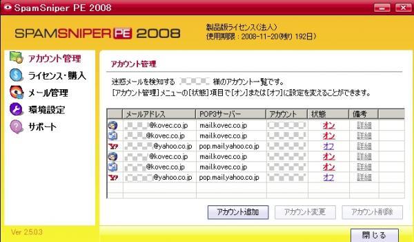 SpamSniper PE 2008