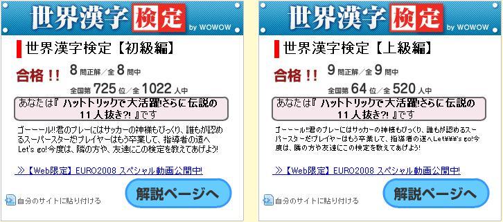 世界漢字検定