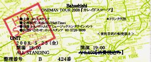 Bahashishiチケット