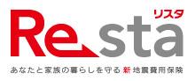 地震費用保険Resta(リスタ)