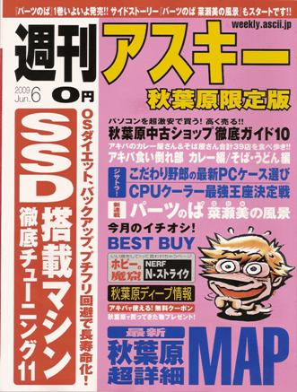 週刊アスキー秋葉原限定版 2009 Jun.6