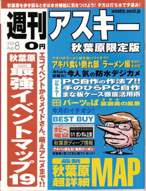 週間アスキー 秋葉原限定版 2009.Aug.8