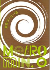 メトロミニッツ 09.20 2009OCT No.083