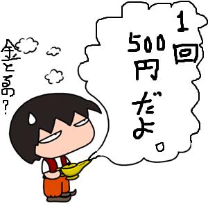 Neta_012_cocolog_oekaki_2009_09_24_