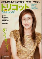 トリコット Summer2009 No.008