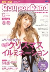 CouponLand 2009.Dec 12 Vol.68