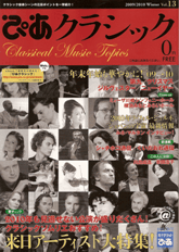 ぴあクラシック 2009/2010冬 Nol.13