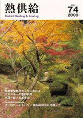 熱供給 vol.74 2009