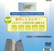 都市とエネルギー エネルギーの面的利用に貢献する地域冷暖房