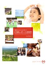 CSRレポート2009 ハイライト