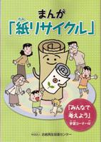 まんが「紙リサイクル」