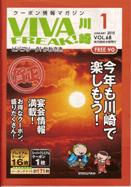 VIVA FREAK!川崎 JANUARY 2010 VOL.68