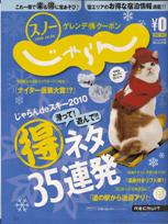 スノーじゃらん 2009年12月15日 第1号