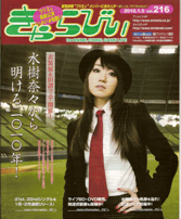 きゃらびぃ 2010.1.5 vol.216