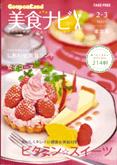 美食ナビ 東京版 2-3 Vol.14