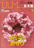 ULM(アーバンライフ・メトロ) 2010.2/No.70