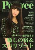 Pococe[ポコチェ] 2010 FEB Vol.80