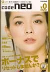 code neo 12 DEC.2007[Vol.11]