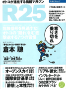 R25[アールニジュウゴ] 2010 1.21 No.256