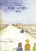 『平和への思い』日本戦災遺族会