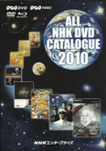 ALL NHK DVD CATALOGUE 2010
