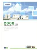 『2008年度版 新聞・雑誌記事ダイジェスト』レシップ株式会社