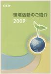 『環境活動のご紹介』レシップ株式会社