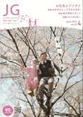 JG[ジェイジー] April.2010 vol.39