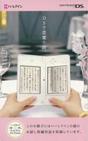 DSで恋愛小説。