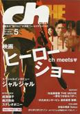 ch FILES TOKYO EDITION 5 MAY 2010 File No.066