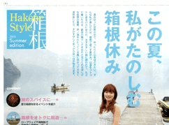 Hakone Style 2010 Summer edition