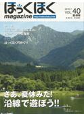 ほっくほくmagazine 2010.7 VOL.40 夏・秋号