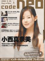 code neo Vol.4