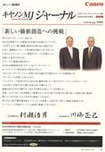 キャノンMJジャーナル(2010年9月3日発行)