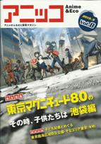 アニッコ 2010.9 Vol.8