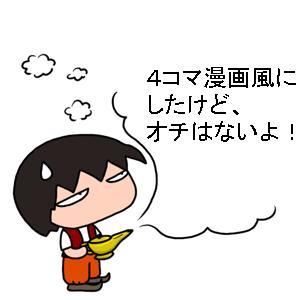 Neta_012_cocolog_oekaki_2010_10_18_