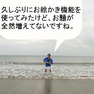 Neta_039_cocolog_oekaki_2010_10_18_