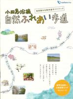 小田急沿線 自然ふれあい歩道