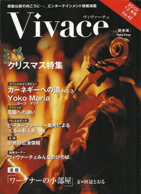 Vivace[関東版]2010 12月号 Vol.42