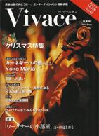 Vivace[関東版]2010 12月号 Vol.42