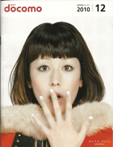 NTT docomo 携帯電話カタログ