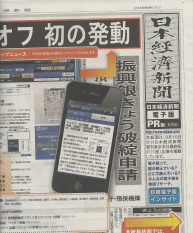 日本経済新聞 電子版PR版