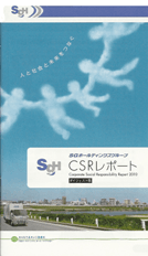 SGホールディングスグループCSRレポート ダイジェスト版