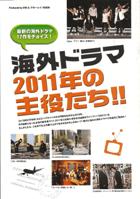 海外ドラマ2011年の主役たち!!