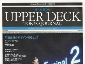 HANEDA UPPER DECK TOKYO JOURNAL 2010 October