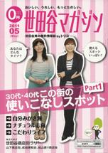 世田谷マガジン ―トリコ― No.47 2011.4.28